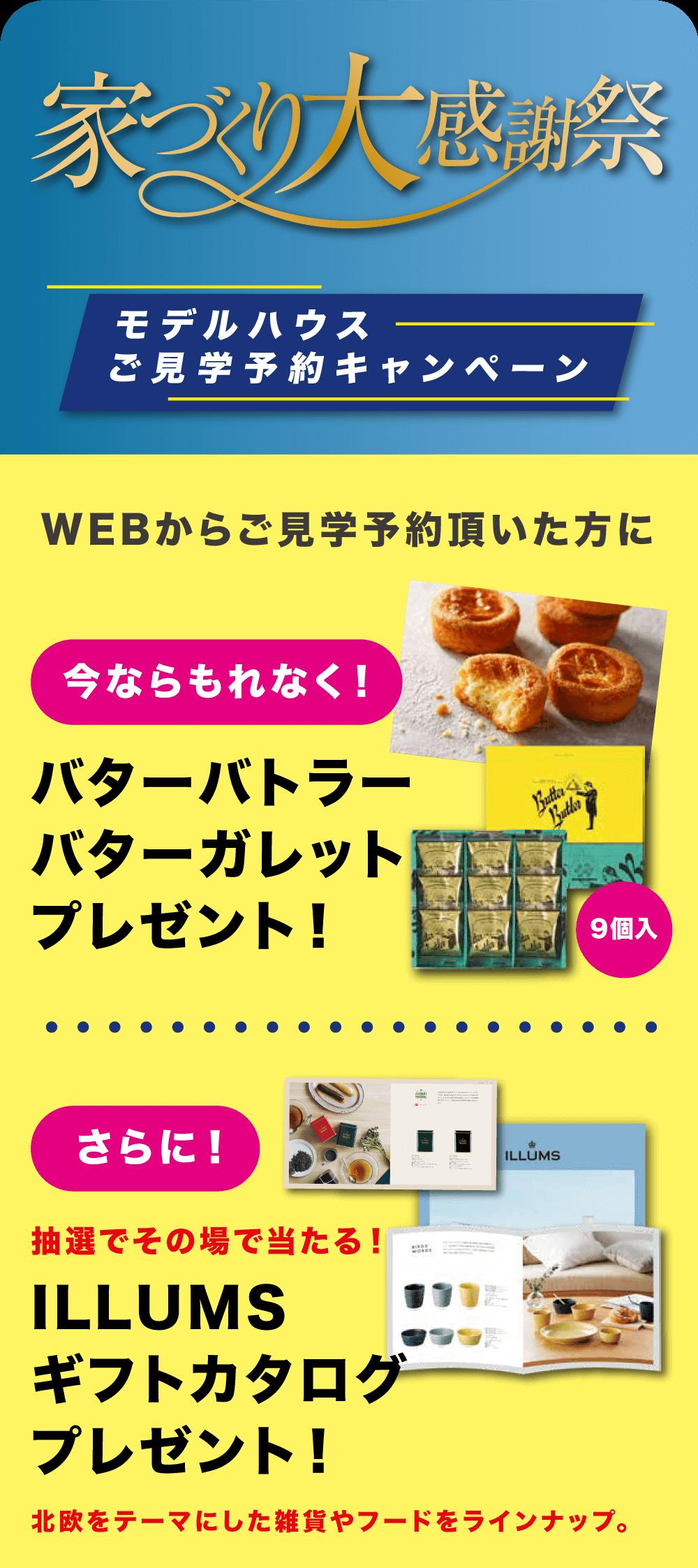 キャンペーン・スマホ